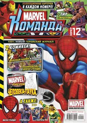 Marvel: Команда №12'09