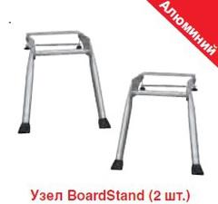 Опоры BoardStand для TeleBoard