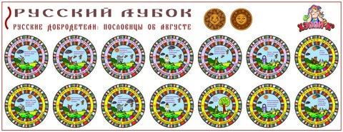 Развивающий набор наклеек «Русские добродетели: пословицы об августе»