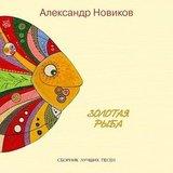 Александр Новиков / Золотая Рыба. Сборник Лучших Песен (CD)