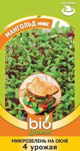 Микрозелень Мангольд микс 5 г серия bio greens