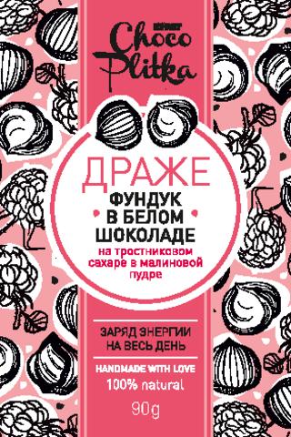 Chocoplitka, Фундук в белом шоколаде на тростниковом сахаре в малиновой пудре, 90гр (пакет)