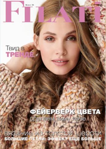 Журнал по вязанию Filati 56 на русском языке
