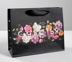 Пакет подарочный ламинированный «Счастье», 22 × 17.5 × 8 см, 1 шт.