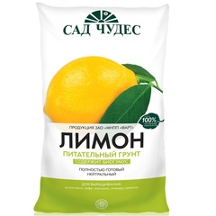 Грунт Лимон 2,5л Сад Чудес