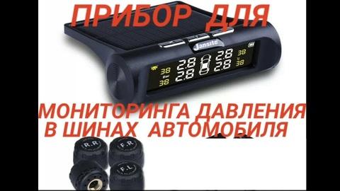 Системы контроля давления в шинах TPMS, датчик давления в шинах 4шт комплект