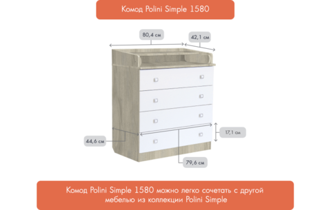 Комод Polini kids Simple 1580, белый