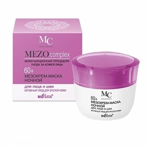 Белита MEZOcomplex Мезокрем-маска ночной для лица 60+ Актив. уход д/зрелой кожи 50мл