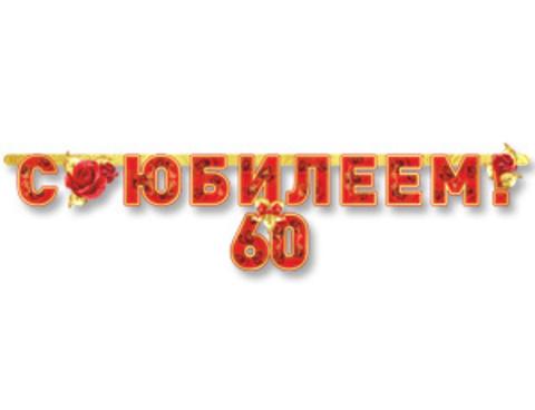 Растяжка С Юбилеем 60