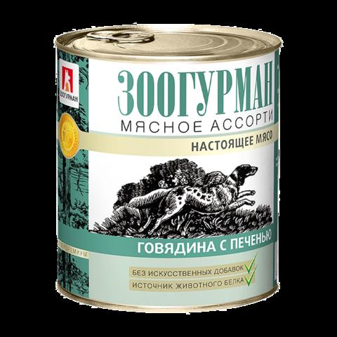 Зоогурман Консервы для собак с говядиной и печенью (Банка)
