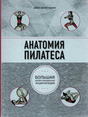 Анатомия пилатеса