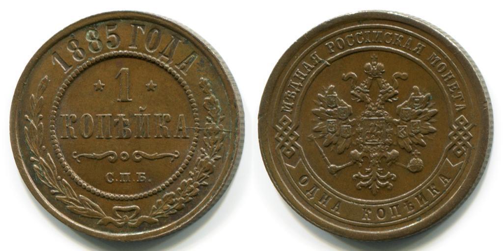 1 КОПЕЙКА 1885 года, СПБ