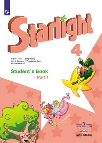 Starlight 4 кл. Звездный английский 4 класс. Баранова К., Дули Д., Копылова В. Учебник ч. 1 редакция с 2019 года