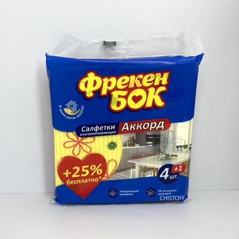 Салфетки целлюлозные Фрекен БОК Аккорд (4+1 шт.)
