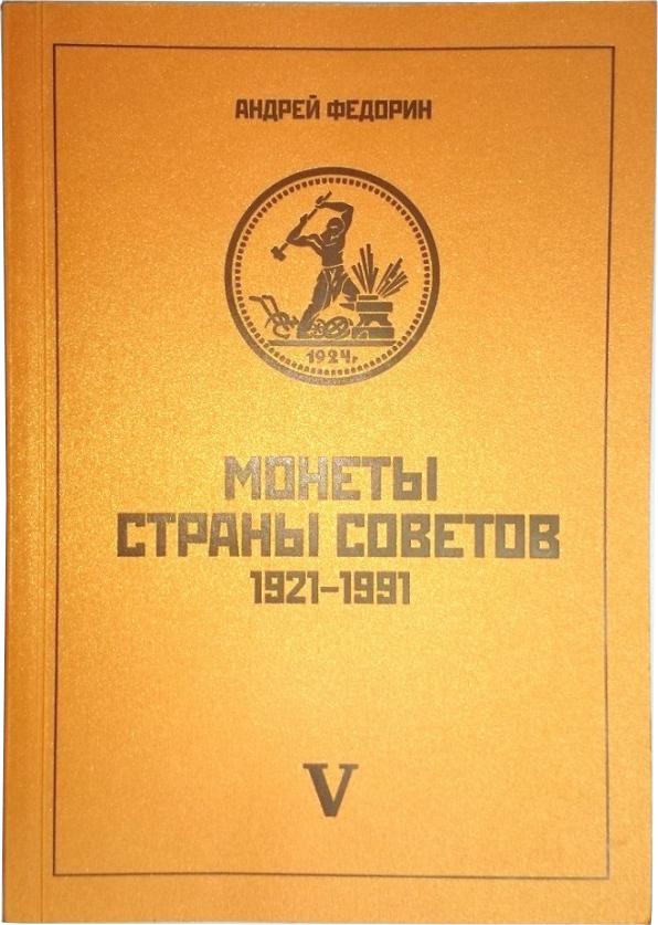 А. Федорин «Монеты Страны Советов 1921-1991 годов» V издание репринт