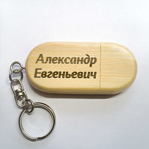 Деревянная именная флешка-брелок ДекорКоми 64 Гб USB 2.0 с гравировкой в подарок