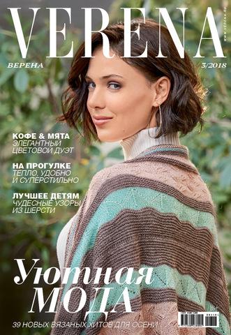 Журнал по вязанию Verena 3/2018