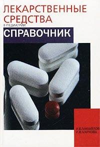 Книги по детской кардиологии Лекарственные средства в педиатрии 617e8a7176144e068f89abb5c197d919.jpeg