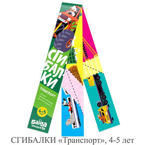 СГИБАЛКИ «Транспорт», 4-5 лет