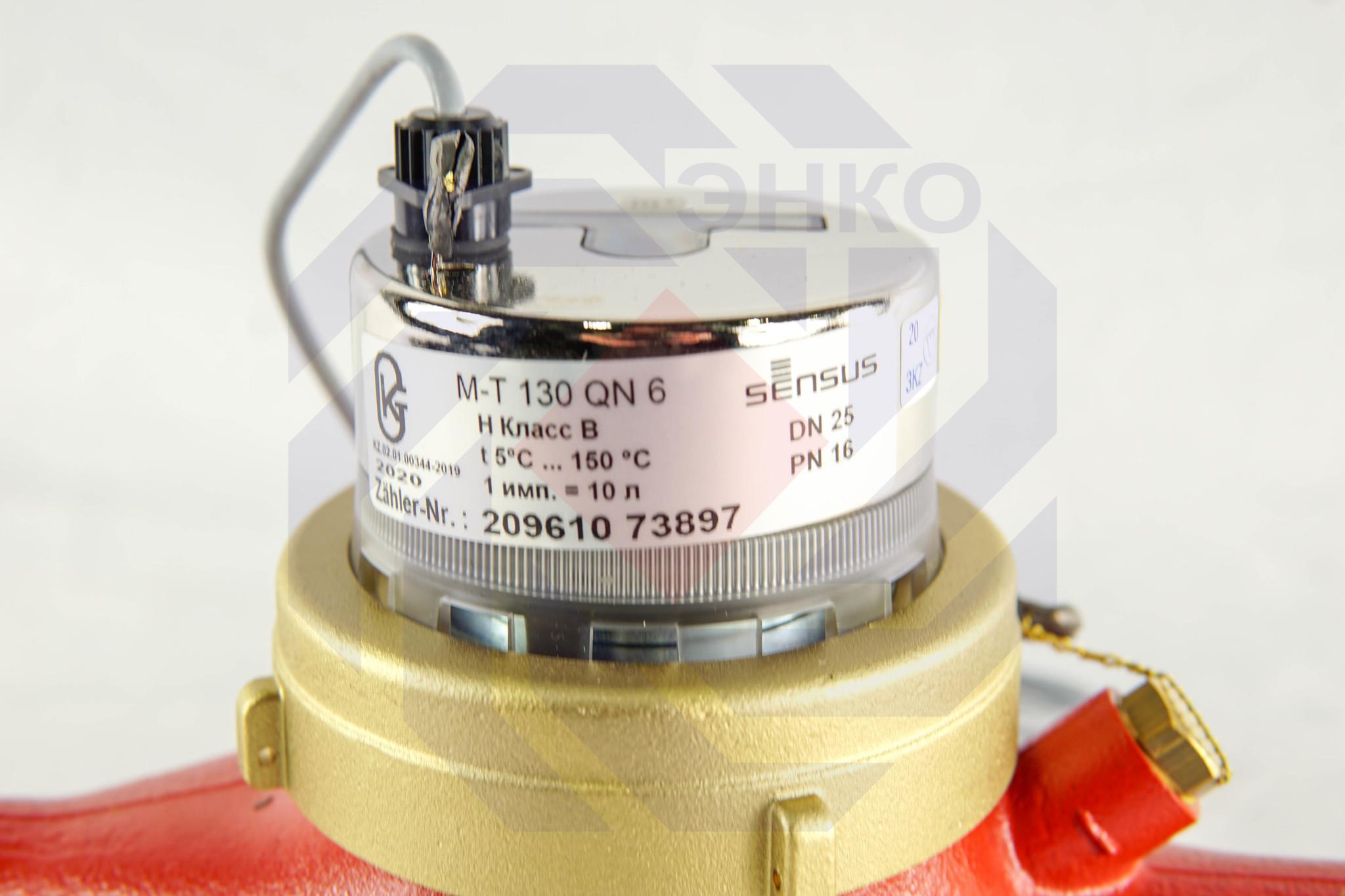 Счетчик горячей воды SENSUS M-T 130 QN 6 DN 25 с импульсным выходом