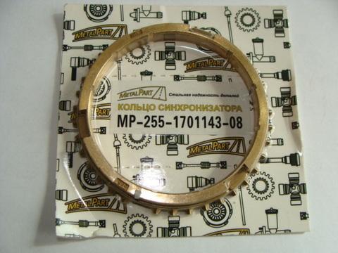 Кольцо синхронизатора ( КПП АДС 5ст)