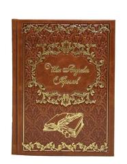 Крылов И.А. Собрание сочинений. (в 3-х томах)