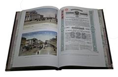 Государственный банк 1860-1917гг.
