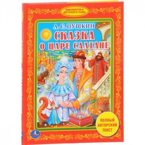 Книжка Умка Сказка о царе Салтане А.Пушкин 978-5-506-00807-1
