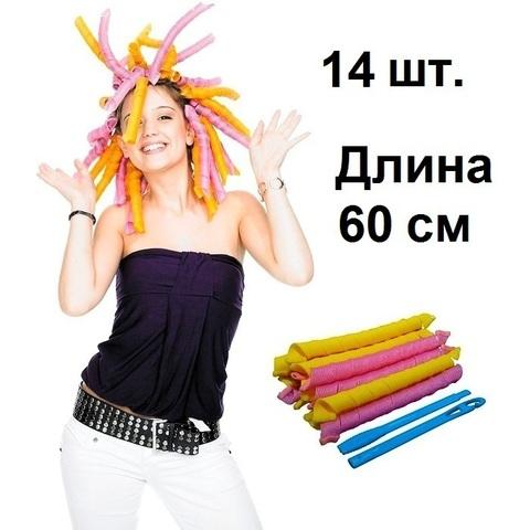 ВОЛШЕБНЫЕ БИГУДИ MAGIC LEVERAGE 14шт х 60 см