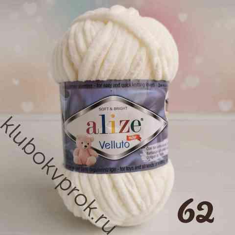 ALIZE VELLUTO 62, Светлый молочный