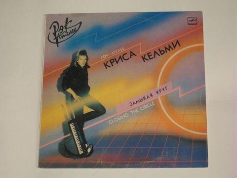 Рок-Ателье Криса Кельми / Замыкая Круг (LP)