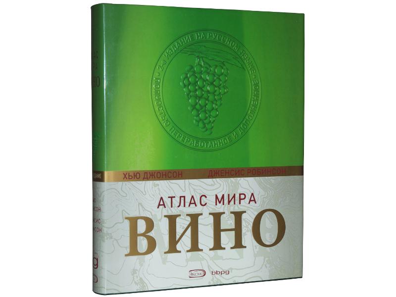 """Литература Книга """"Вино. Атлас мира (6-е издание)"""" Дженсис Робинсон, Хью Джонсон 240_G_1353087173378.JPG"""