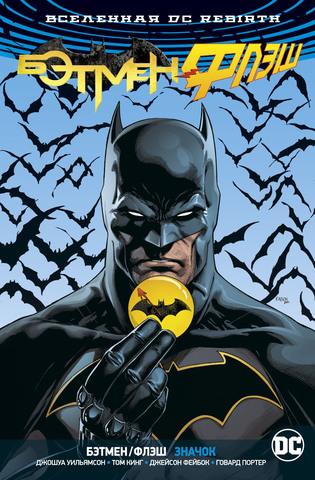 DC. Rebirth. Бэтмен. Значок (обложка Бэтмен)