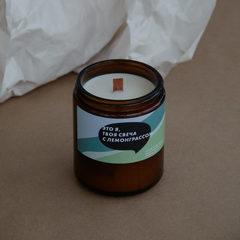 Массажная свеча с лемонграссом 220 мл