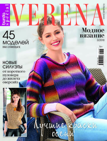 Журнал по вязанию Verena Модное вязание 3/2018