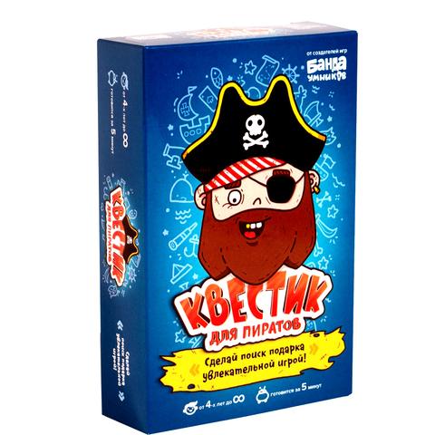Квестик Пиратский