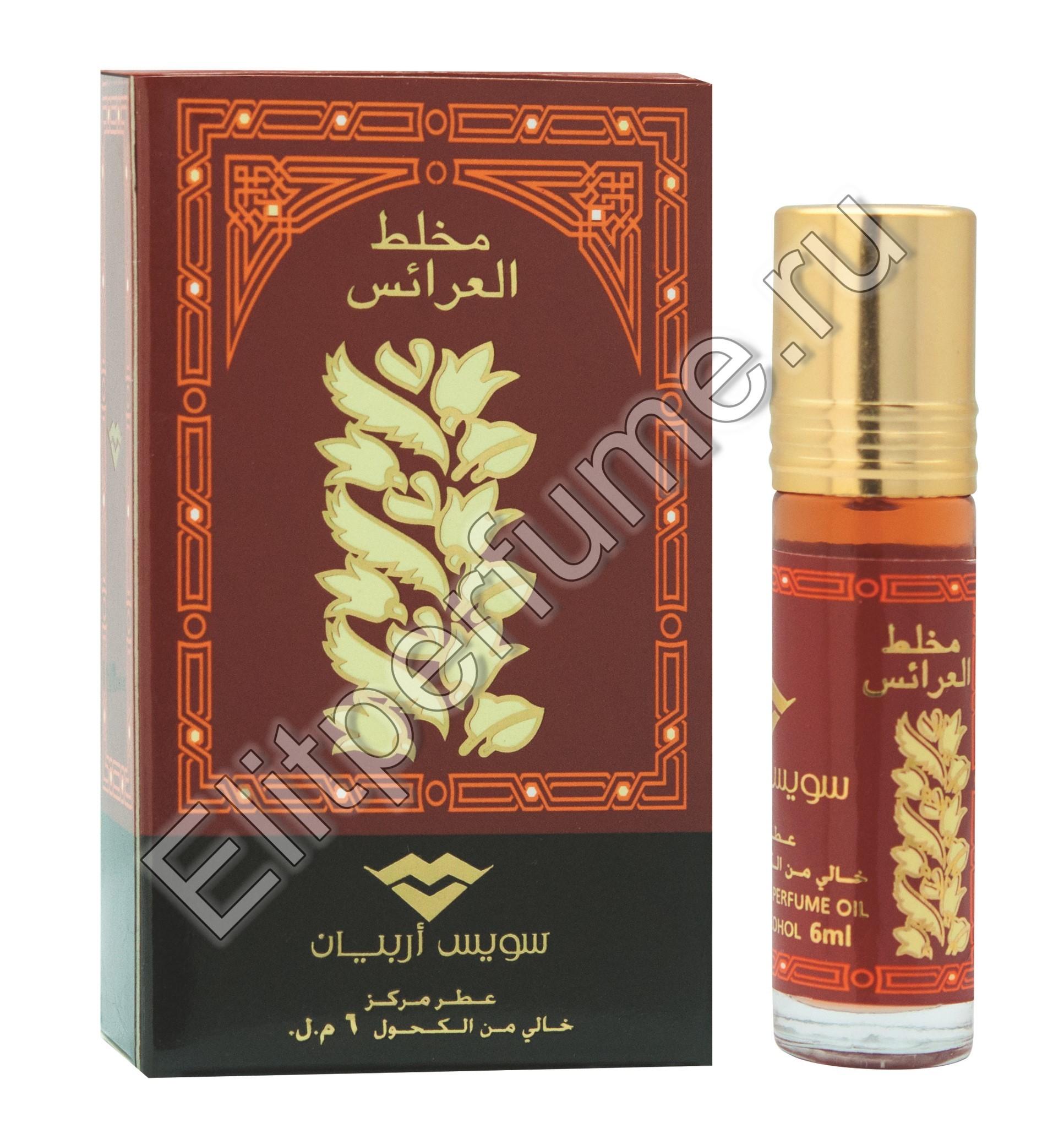 Mukhalat Al Arais  Мухаллат Аль Арaис 6 мл арабские масляные духи от Свисс Арабиан Swiss Arabian