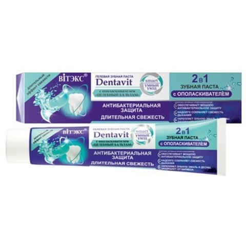 Витекс DENTAVIT-SMART 2 в 1 Гелевая зубная паста с ополаскивателем 85