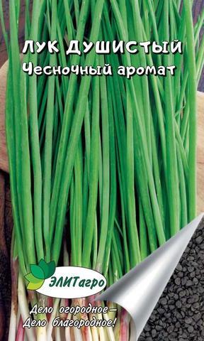 Семена Лук душистый Чесночный аромат