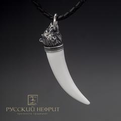 """Подвес """"Медвежий коготь"""". Белый нефрит (класс бриле), серебро 925 (16г)."""