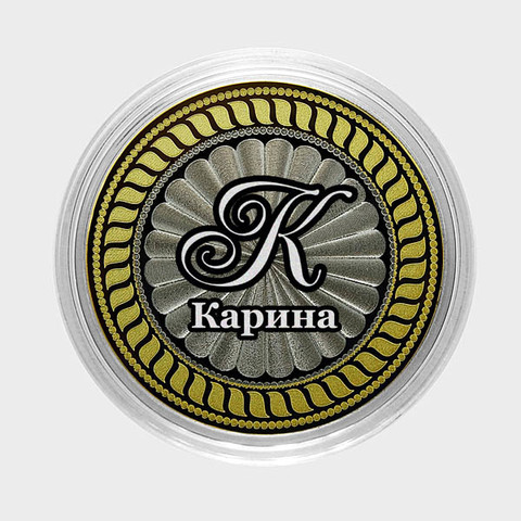 Карина. Гравированная монета 10 рублей