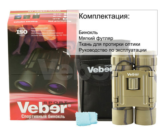 Комплект поставки бинокля Veber Sport