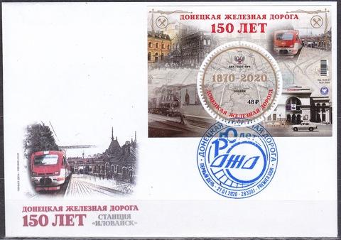 Почта ДНР (2020 01.21.) Донецкая железная дорога 150 лет- четыре разных КПД