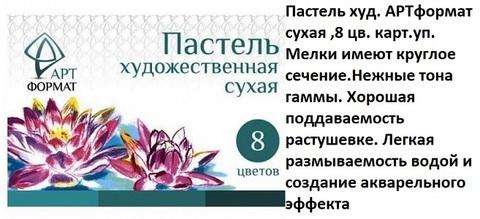 Пастель AF13-071-01 худ. АРТформат сухая 8 цв. кар