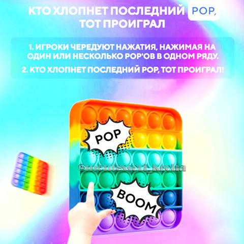ТАКТИЛЬНАЯ СЕНСОРНАЯ ИГРА «Вечная пупырка» POP IT