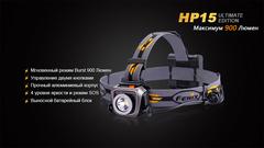 Купить недорого налобный фонарь Fenix HP15UE Cree XM-L2(U2)