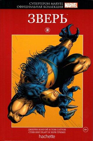 Супергерои Marvel №30 Зверь