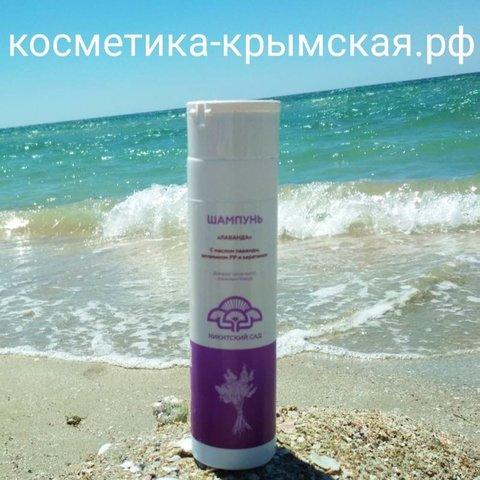 Шампунь «Лаванда» 250 мл™Никитский Сад