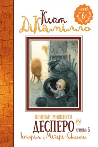 Пригоди мишеняти Десперо. (Книга 3). Історія Міґері-Свинки