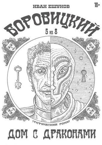 Боровицкий №5